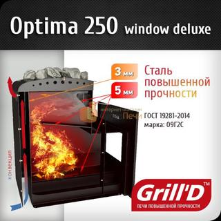 Optima 250 (Window deluхе)